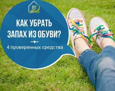 4 лайфхака как убрать запах из обуви ?