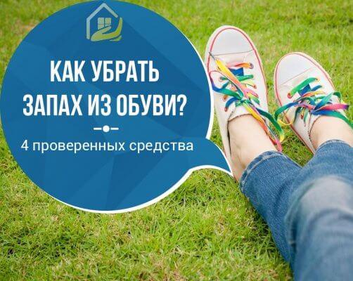Как убрать запах из обуви и избавиться от запаха ног