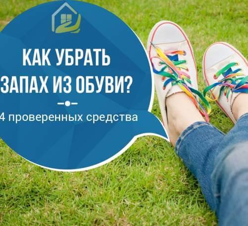 4 лайфхака как убрать запах из обуви 🤔